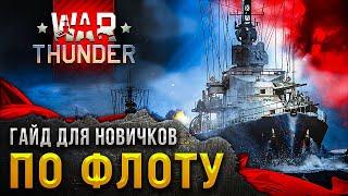 ⚓ Как начать играть на кораблях в War Thunder 🚢  Вар Тандер  — гайд для новичков по флоту