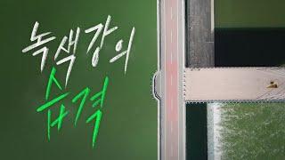 녹색강의 습격 - 뉴스타파