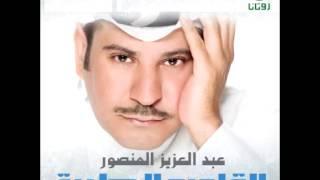 Abdul Al Aziz Al Mansour ... Tabenee | عبد العزيز المنصور ... تاعبني