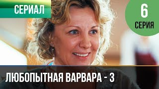▶️ Любопытная Варвара - 3 сезон 6 серия - Детектив | Фильмы и сериалы