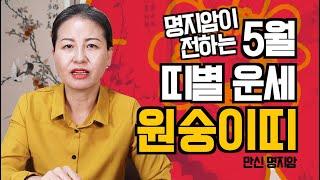 [용한무당 명지암] 2020년 양력 5월 띠별 운세 원…