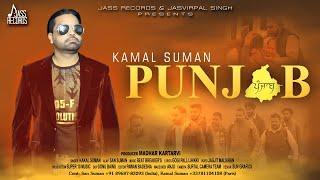Punjab | Releasing worldwide 28 02 2019 | Kamal Suman | Teaser | New Punjabi Song 2019