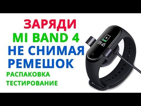 Зарядка NILLKIN для xiaomi mi Band 4