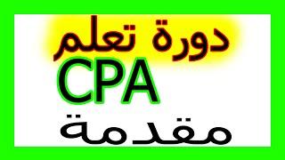 دورة تعلم واحتراف CPA مقدمة مع سيمولايف SimoLife