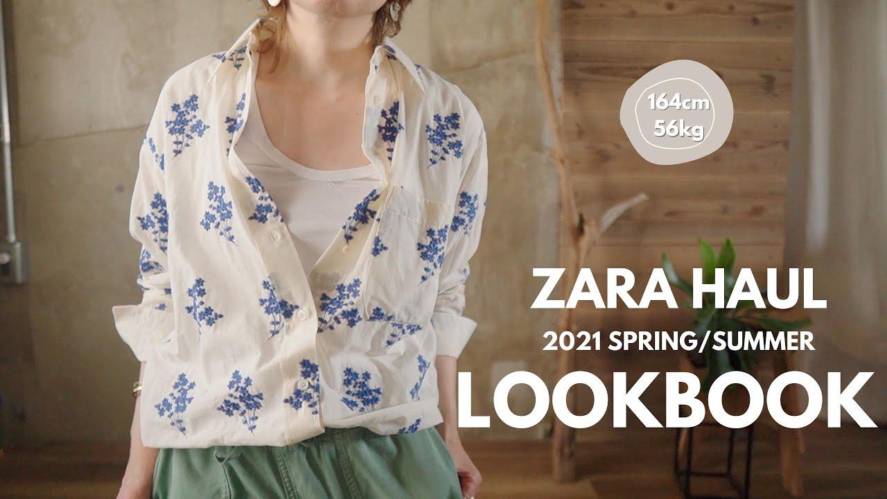 【ZARA HAUL】ZARA購入品7点で1週間着回しコーデ✨小物使いでオシャレに見せる大人の抜け感40代LOOKBOOK 164cm 56kg