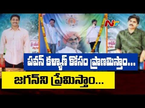 పవన్ కళ్యాణ్ అంటే ప్రాణమిస్తాం ...జగన్ ను ప్రేమిస్తాం అంటూ ఫ్లెక్సీలు పై రాతలు | West Godavari | NTV