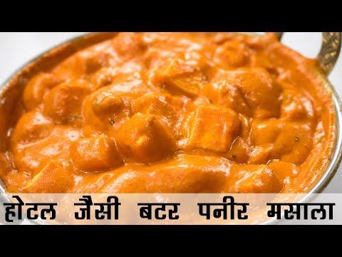 पनीर बटर मसाला | होटल जैसी बटर पनीर की रेसिपी | Restaurant Style Butter Paneer Makhanwala In Hindi