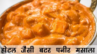 punjabi curry recipes