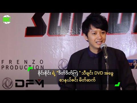 "Sai Sai's ""Date Date Kye"" DVD Karaoke Press Launch"