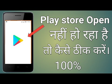 play store open nahi ho raha hai/play not open/play store problem fix.