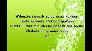 Amr Mostafa - Lamastak (with lyrics)