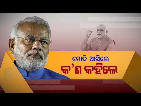 Full Speech of Prime Minister Narendra Modi In Balangir