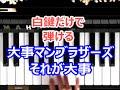 [ピアノで奏でるサビ] 大事マンブラザーズ  それが大事 [白鍵だけで弾ける][初心者OK] How to Play Piano (right hand)