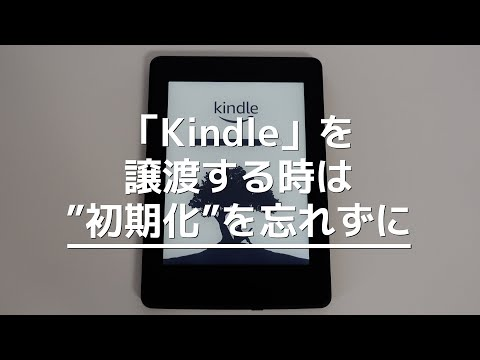 "「Kindle」を譲渡する時は""初期化""を忘れずに!やり方を紹介"