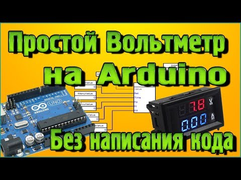 Простой Вольтметр на Arduino - Без написания кода