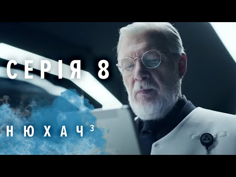 Нюхач 3 сезон 8 серия