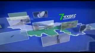 Сюжет про Хабаровский край и его достопримечательности(Конкурс завершен., 2014-08-19T04:00:17.000Z)