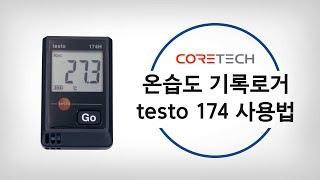 [testo] 온습도 기록로거 testo 174 사용법