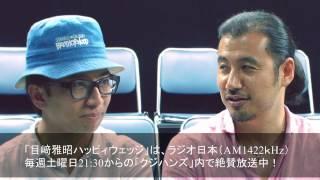 RFラジオ日本(AM1422kHz)で毎週土曜日21:30から放送中の「Radioジ...