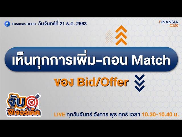 เห็นทุกการเพิ่ม-ถอน Match Bid/Offer (21/12/63)