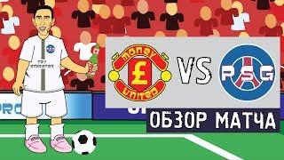 Манчестер Юнайтед - ПСЖ 0-2. Обзор матча (Мультбол)
