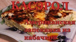 Касэрол - американская традиционная запеканка из кабачков с плавленым сырком Рецепт casserole