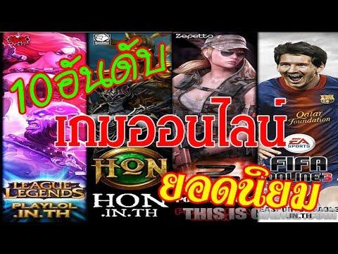 10 อันดับเกมออนไลน์ยอดนิยมของไทย maklomo game