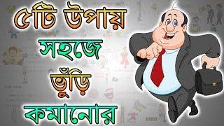 ৫টি উপায় ভুঁড়ি কমিয়ে সুস্থ থাকার - Motivational Video in BANGLA