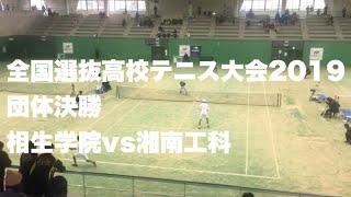 全国選抜高校テニス2019 団体男子 決勝 〜相生学院 vs 湘南工科〜
