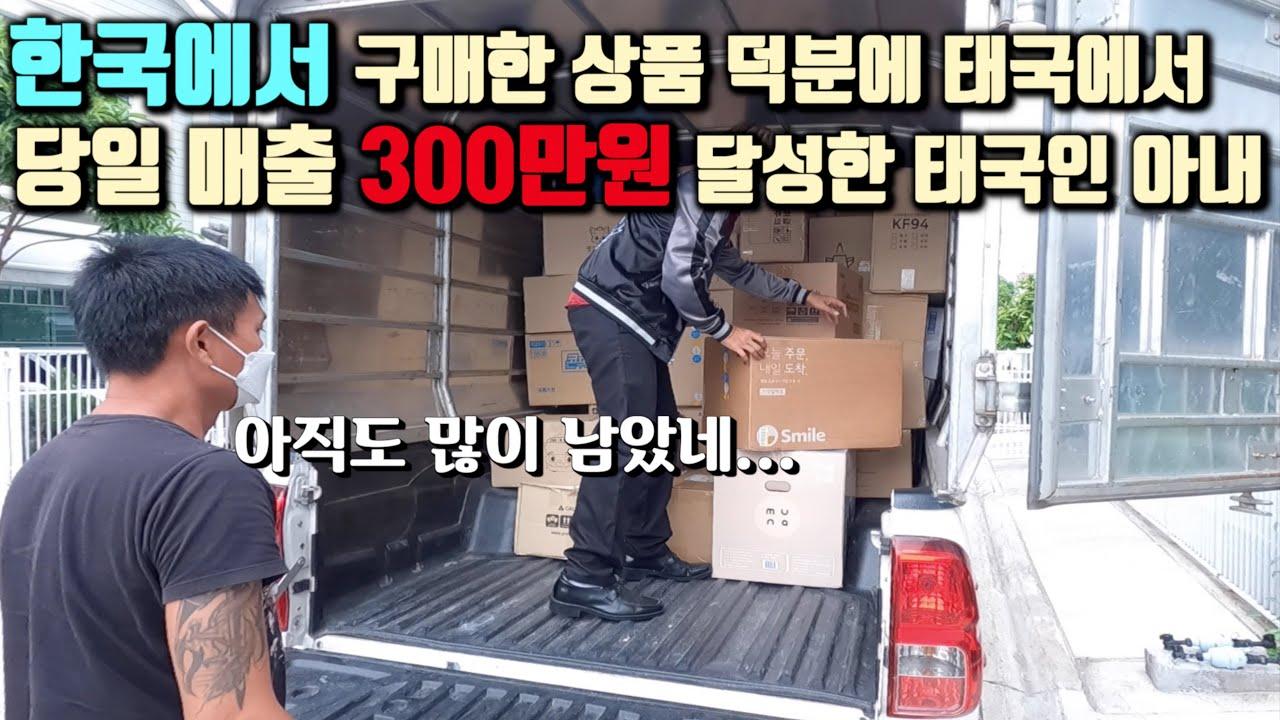 한국 상품을 판매한 뒤 당일 최고 매출 300만 원을 달성한 태국인 아내 | 물건 도착 후 판매 보내는 과정 브이로그