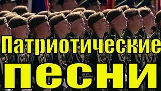 Сборник патриотические песни России армейские военные песни