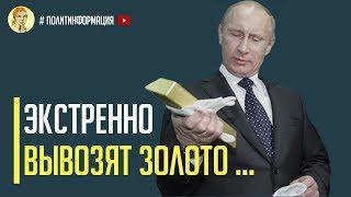 Срочно! Из России экстренно вывозят золото. Распад империи?