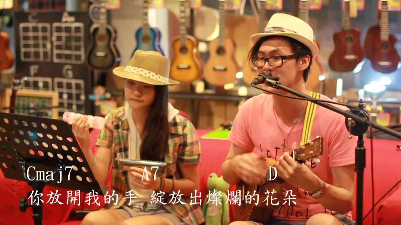 13_元衛覺醒_夏天的風_烏克麗麗彈唱版with口琴_夏日限定版