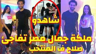 زيارات خاصة لمحمد صلاح ف معسكر منتخب مصر ويفاجئهم بطلب