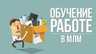 Интервью с Антоном Агафоновым часть 1 - Профессия бизнес тренер / Обучение работе в млм