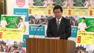 平成29年4月26日市長記者会見