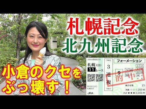 3連複的中【競馬】札幌記念 北九州記念 2019