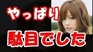 元モー娘・新垣里沙 ブログで離婚発表「お互いのために別々の道へ」【山...
