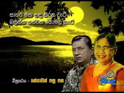Sagara matha sanda kirana- g.s.b rani perera