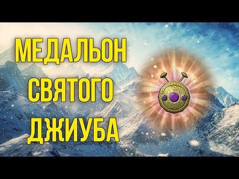Skyrim Уникальный Медальон Святого Джиуба ОЖЕРЕЛЬЕ - БРОНЯ