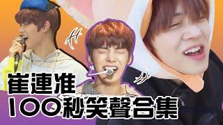 崔連准100秒笑聲合集│TXT Yeonjun Laughing Compilation