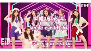 单眼皮女生 ( Single Eyelid Girl ) - 青春有你2 ( Youth With You2) 歌词 ( Lyrics Pinyin)