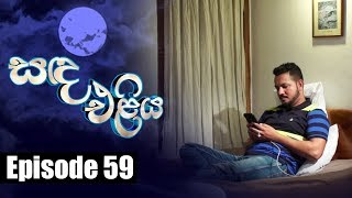 Sanda Eliya - Episode 59 | 12 - 06 - 2018 | Siyatha TV Thumbnail