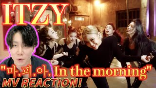 "ITZY ""마 피 아  In the morning"" MV REACTION!"