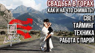Как я снимал(фотографировал) свадьбу в горах. Свадебный Фотограф в Грузии(Тбилиси, Казбеги)