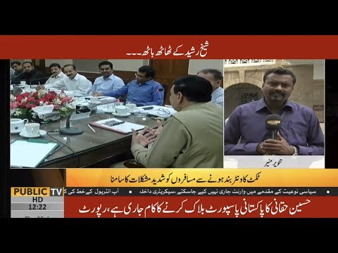 Railways Minister Sheikh Rasheed's VIP protocol causing trouble for passengers | Public News