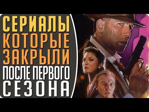 Хорошие сериалы, которые закрыли после первого сезона #Кино