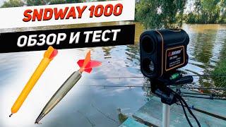 Обзор дальномера для карпфишинга SNDWAY SW 1000