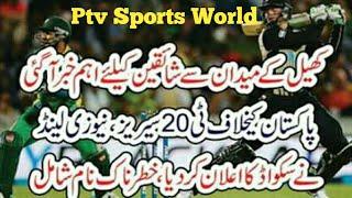 New zealand cricket team t20 squad for Pakistan Series 2018 | Pakistan vs Newzealand T20 Series 2018