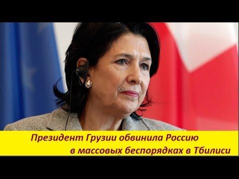 Президент Грузии обвинила Россию в массовых беспорядках в Тбилиси. №1400